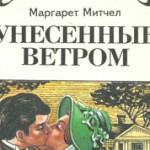 Лучшие романы мировой литературы