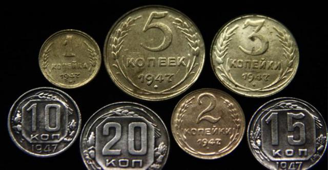 Монеты 1947 г.
