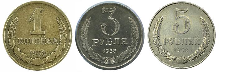 1958 г - монеты