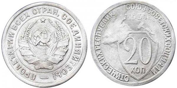 20 копеек 1934 г.
