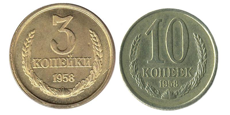 3 и 10 копеек 1958 г.