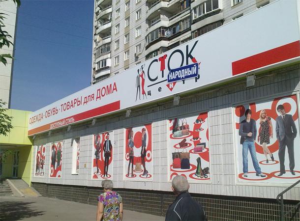 Самый дешевый магазин в в москве