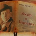 Интересные факты о романе Мастер и Маргарита