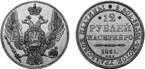 Платиновые 12 рублей