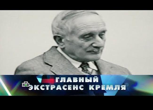 Новые русские сенсации: Главный экстрасенс Кремля