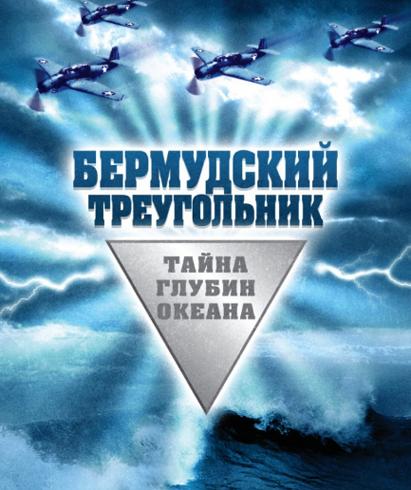 «Бермудский треугольник: тайна глубин океана»