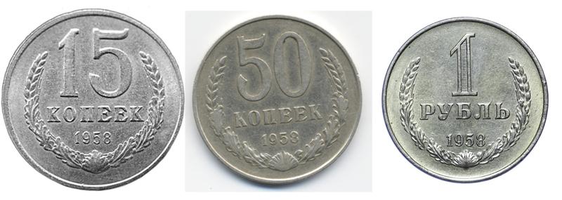 Монеты 1958 года