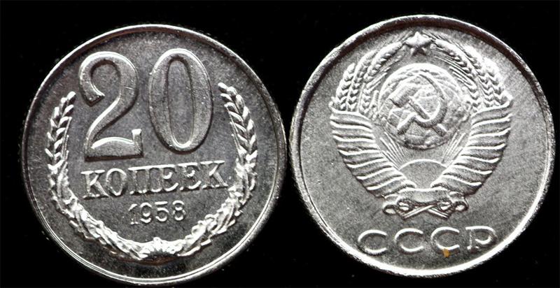 20 копеек 1958 года