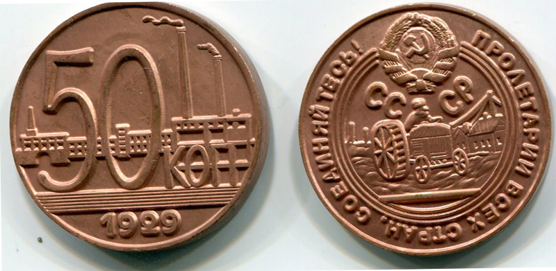50 копеек 1929 г.