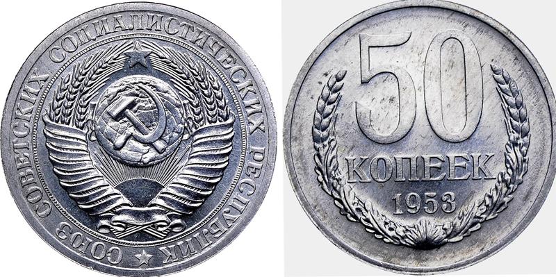50 копеек 1953 г.