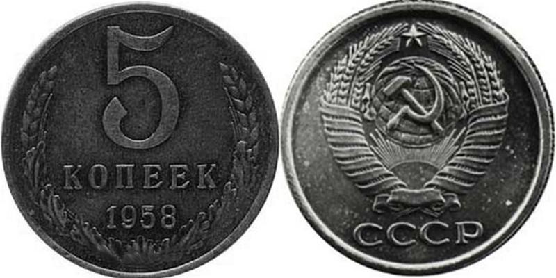5 к. 1958 г.