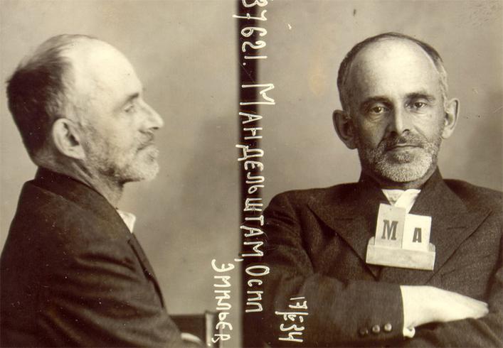 Арест Мандельштама