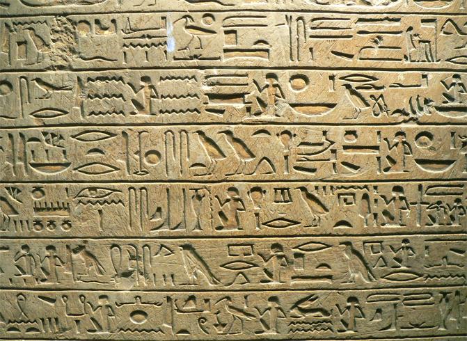 Надписи в пирамидах