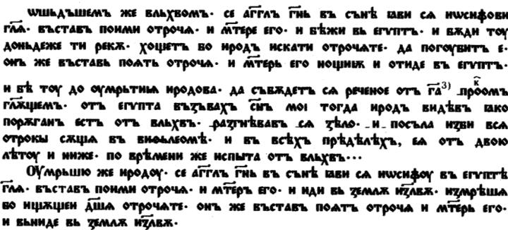 Древнеславянский язык
