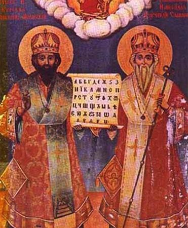 Великие Кирилл и Мефодий