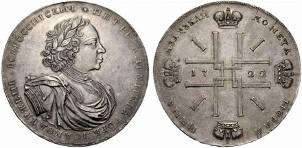 Серебряные монеты Петра 1