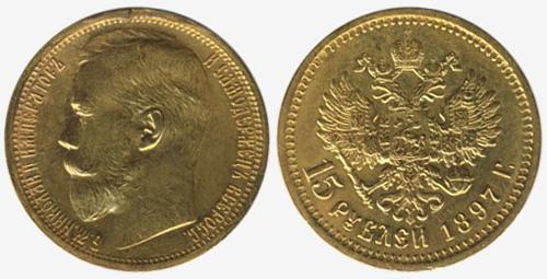 15 рублей времен Витте
