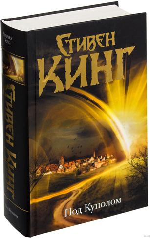 d1d5c9bf0705 ТОП-10 лучших книг Стивена Кинга   VivaReit