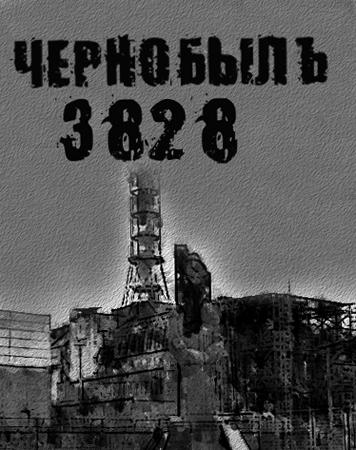 Чернобыль. 3828