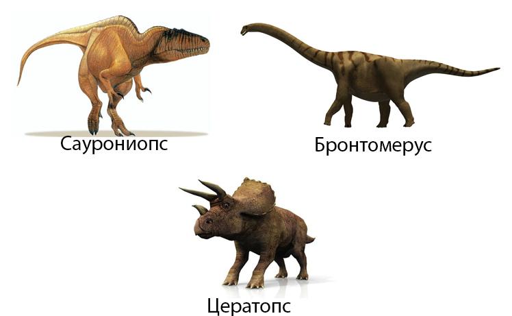 Необычные динозавры