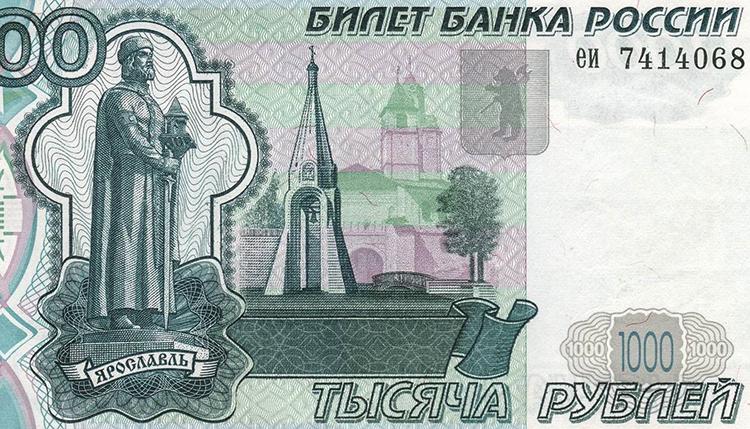 Ярославль на купюре в 1000 рублей