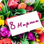Интересные факты о празднике 8 марта