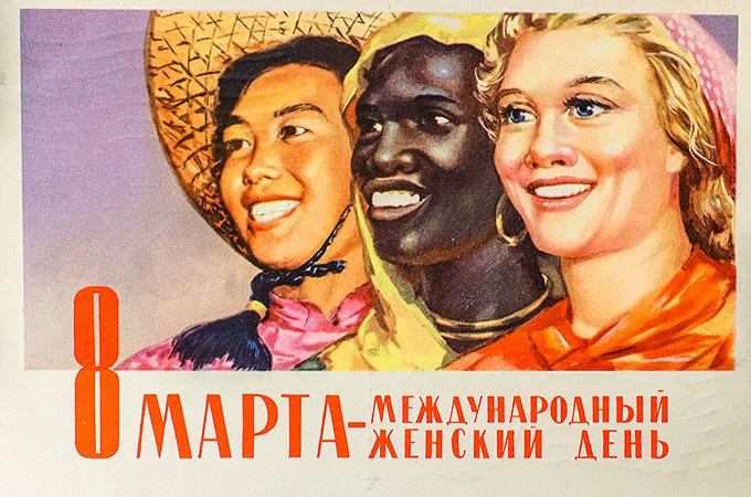 8 марта в СССР