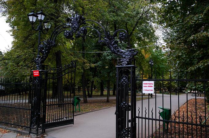 Парк Липки