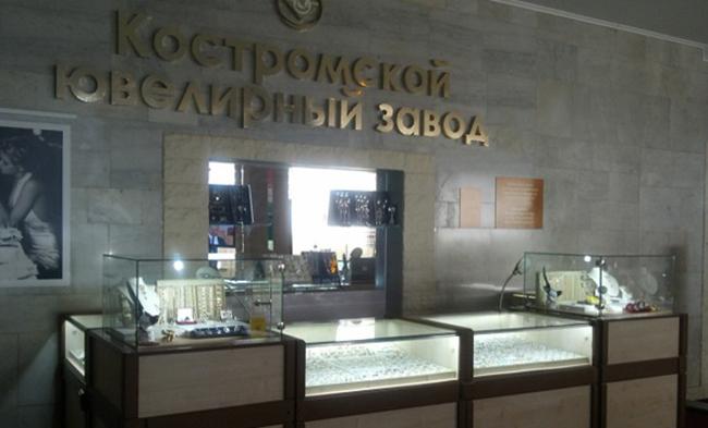 Ювелирное дело в Костроме