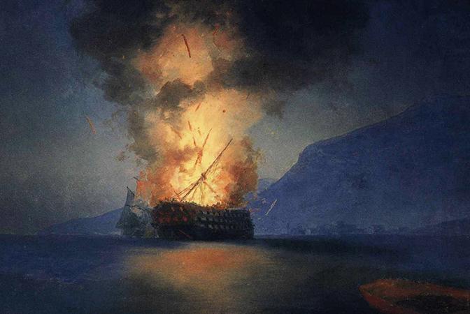«Взрыв турецкого корабля»
