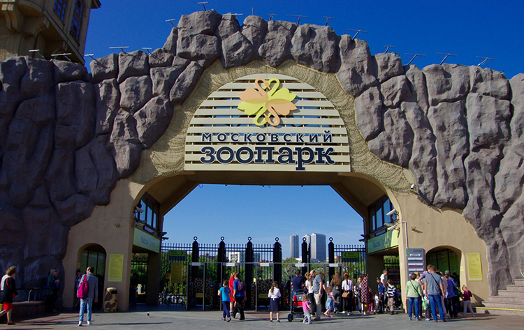 Зоологический парк Москвы