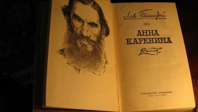 Роман «Анна Каренина»
