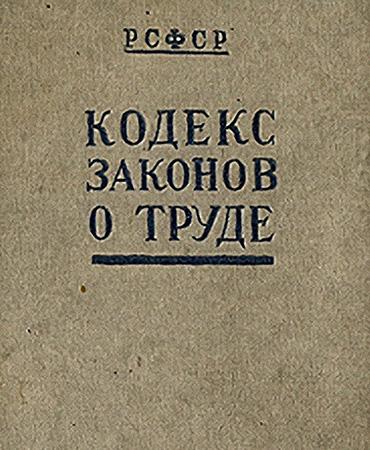 КЗоТ 1918