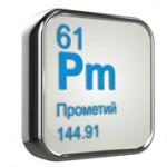 Интересные факты о химическом элементе прометий