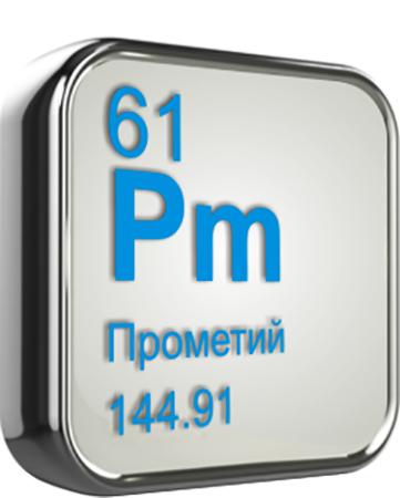 Химический элемент Прометий