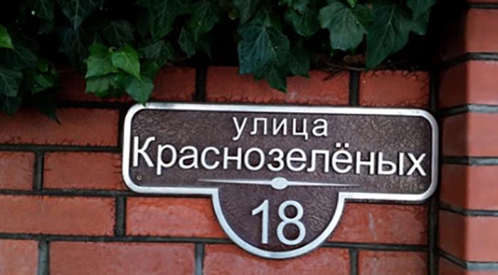 Улица Краснозеленых